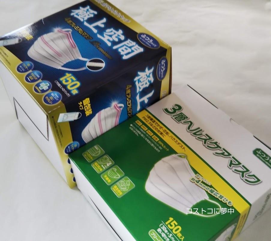 マスク コストコ オンライン コストコオンラインで買えたマスク(2)立体型 不織布