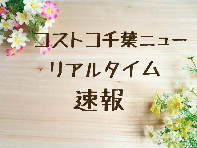 ニュー タウン マスク 千葉 コストコ コストコ 2021年4月29日最新セール情報