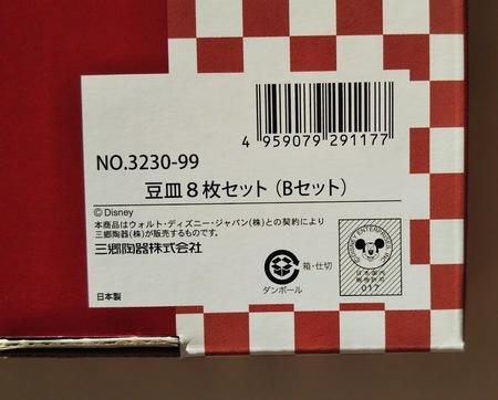 DSC_7499_2.JPG