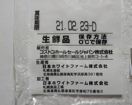 さくらどりムネ2kg_5.JPG