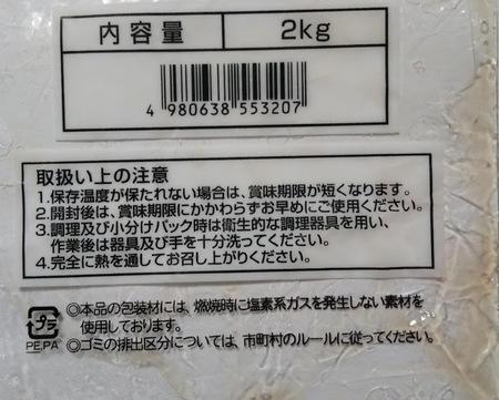 さくらどりムネ2kg_6.JPG