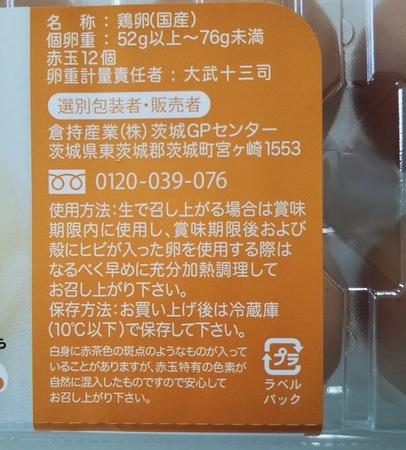 ケージフリー卵_4.JPG
