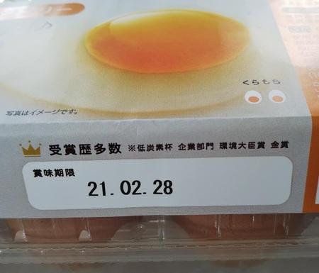 ケージフリー卵_5.JPG