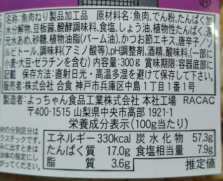 タラスティック_3.JPG
