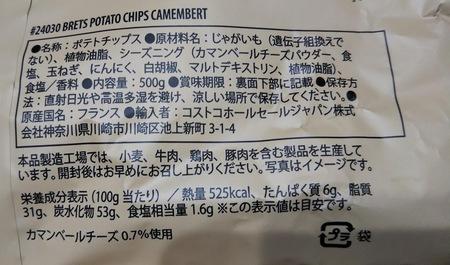 ブレッツポテトチップスチーズ_8.JPG