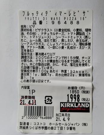 海鮮ピザ_19.JPG
