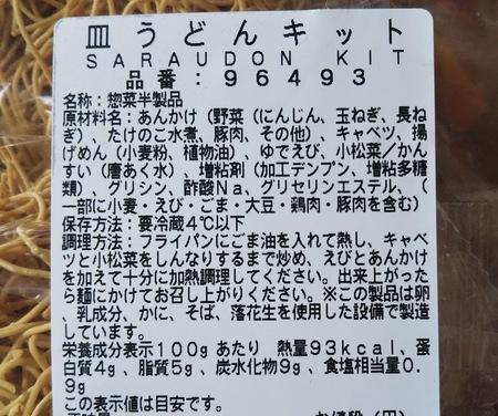 皿うどんキット_3.JPG