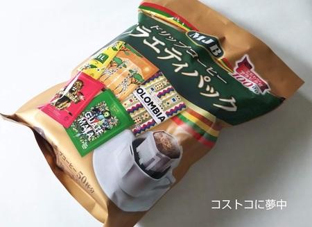 MJBドリップコーヒー_1.jpg
