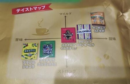 MJBドリップコーヒー_20.JPG