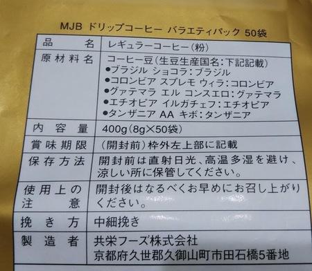 MJBドリップコーヒー_21.JPG
