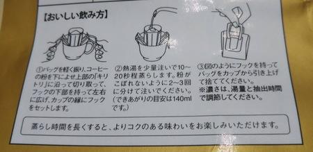 MJBドリップコーヒー_22.JPG