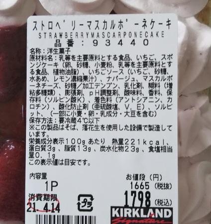 sutoroberi-masukarupo-neke-ki_8.JPG